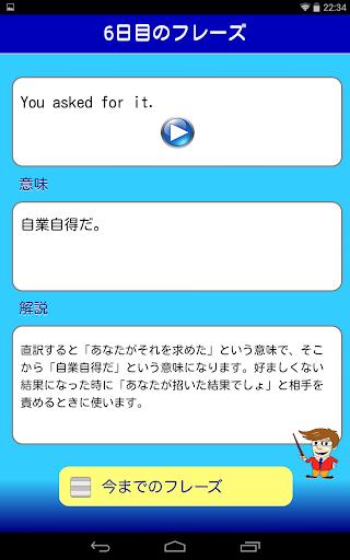 無料教育Appの毎日ワンフレーズ英会話 記事Game