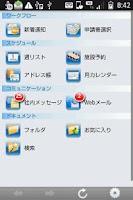 Screenshot of セキュアブラウザ for eValue NS