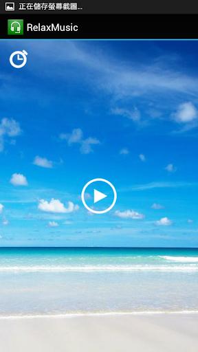 玩免費健康APP|下載Brainwave Relaxation Music app不用錢|硬是要APP