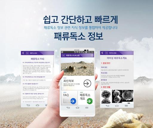 패류독소정보