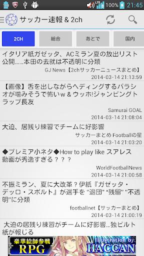 サッカーニュース速報 2chまとめ