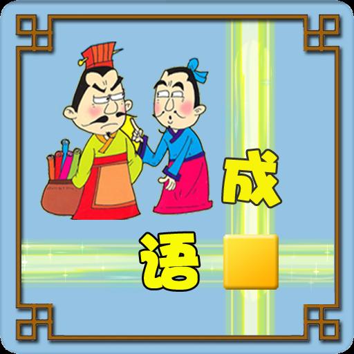 成语接龙大闯关 拼字 App Store-愛順發玩APP