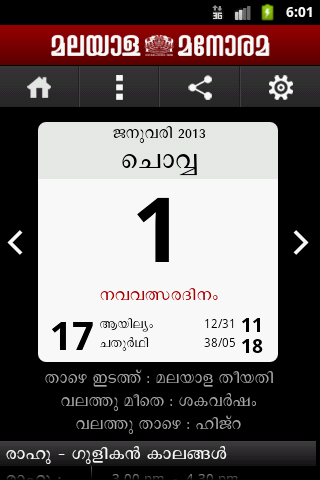 Manorama Calendar 2013
