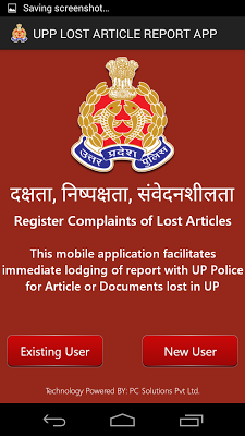 UPP Lost Report App - screenshot