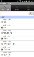 Screenshot of 광주 지하철 도착 정보