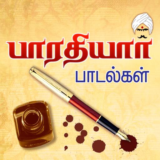Bharathiyar Tamil Padalgal -3 LOGO-APP點子