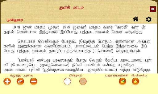 玩書籍App|Thulasi Maadam免費|APP試玩