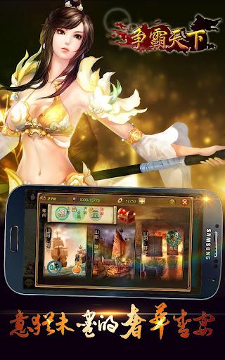 【免費策略App】爭霸天下:傲視群雄-APP點子