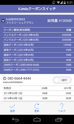 IIJmio Coupon Switch 5.0.0 Windows u7528 2