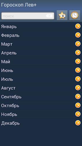 Гороскоп Лев