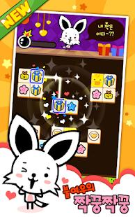 돌아온 액션퍼즐패밀리 for Kakao- screenshot thumbnail