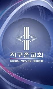 지구촌교회 - náhled