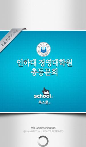 인하대경영대학원 총동문회