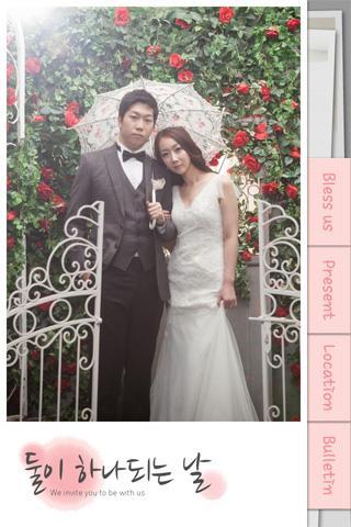 송재만 김채원 결혼합니다