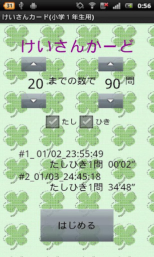 計算カード(小1用)