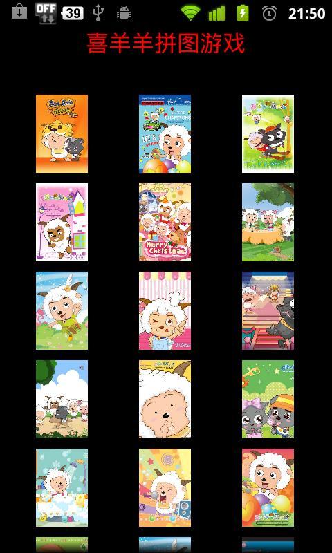喜羊羊可爱拼图- screenshot