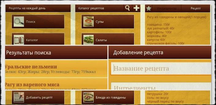 Скачать приложение для Андроид Рецепты на каждый день