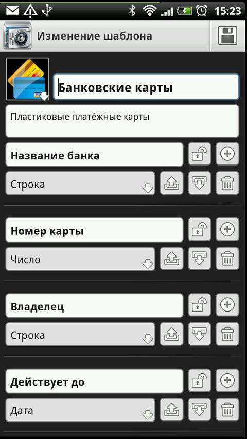 Сейф - screenshot