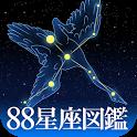 88星座図鑑 icon