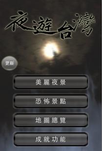 新鮮屋:新版台灣遊App 推薦行程| 蘋果日報