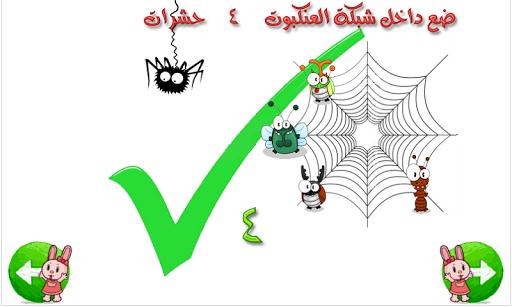【免費教育App】تعليم الارقام العربية مجاناً-APP點子