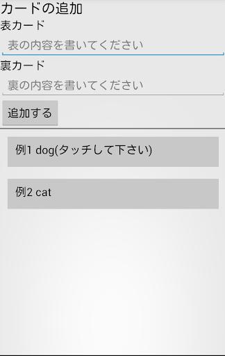玩教育App|BrowserTango-アンドロイドで単語勉強-免費|APP試玩