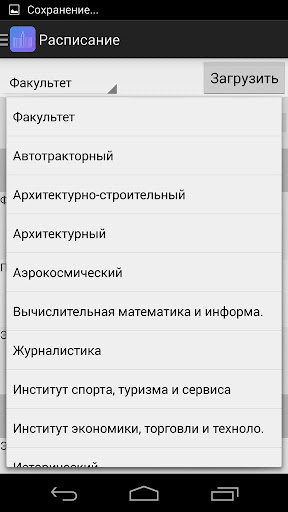 【免費教育App】ЮУрГУ Онлайн-APP點子