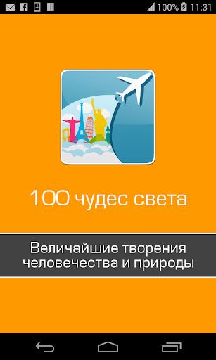 100 чудес света-красивые места