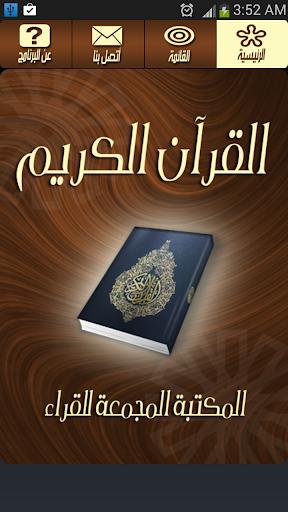 القرآن الكريم المرئى