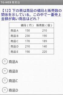 TG-WEB(計数・簡易ver)by WEBテスト.jp- screenshot thumbnail