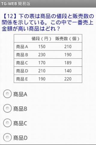TG-WEB(計数・簡易ver)by WEBテスト.jp- screenshot