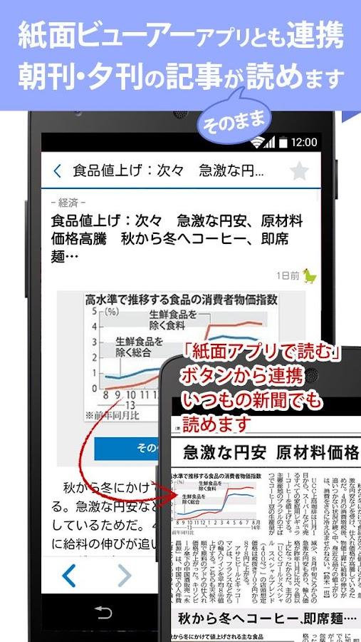 MainichiShimbun News app - screenshot