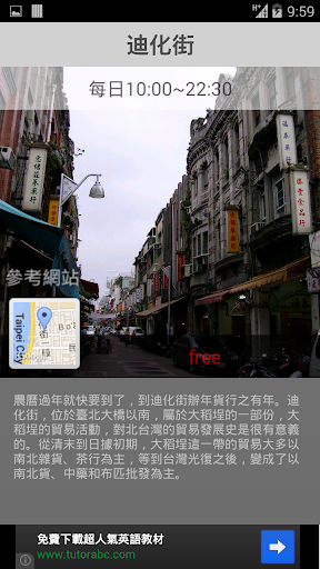 旅遊必備免費app推薦|我是觀光客線上免付費app下載|3C達人阿輝的APP