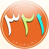 Mengenal Angka (Bahasa Arab)