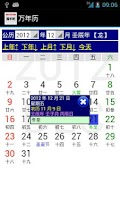 Screenshot of Chinese Calendar - 万年历