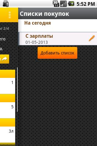 Список покупок CleverBag Beta - screenshot