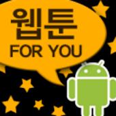 웹툰 포유(네이버, 다음, 네이트 요일별 정보)