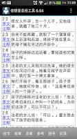 Screenshot of 信望爱圣经工具