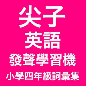 香港小學四年級尖子發聲英語學習機 (詞彙集) LOGO-APP點子