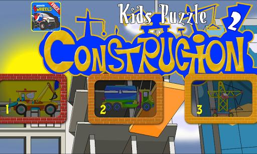 キッズパズル - 建設2