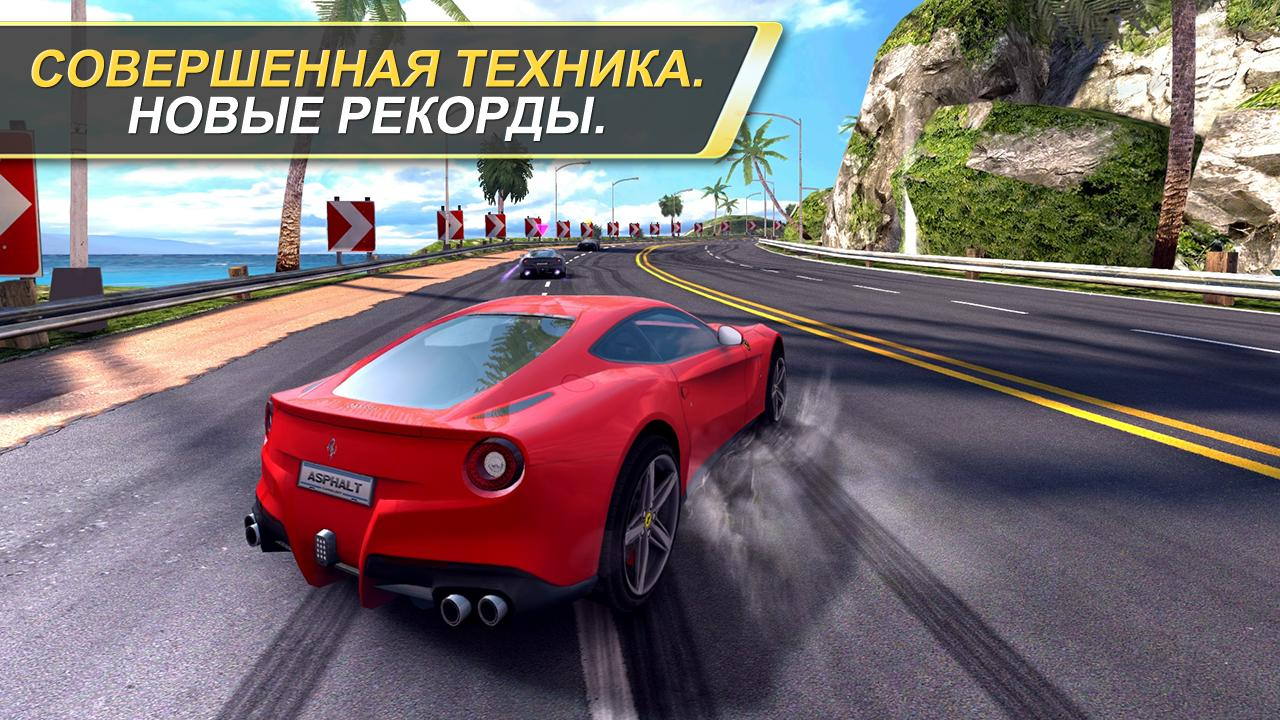 Asphalt 7: Heat [v1.1.1] [RUS] [Игры для Android]