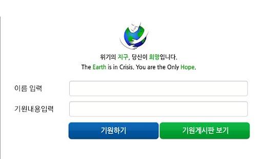 어머니 지구와 교감하기- screenshot thumbnail