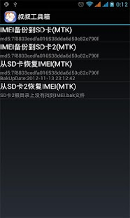 移動叔叔MTK工具箱- screenshot thumbnail