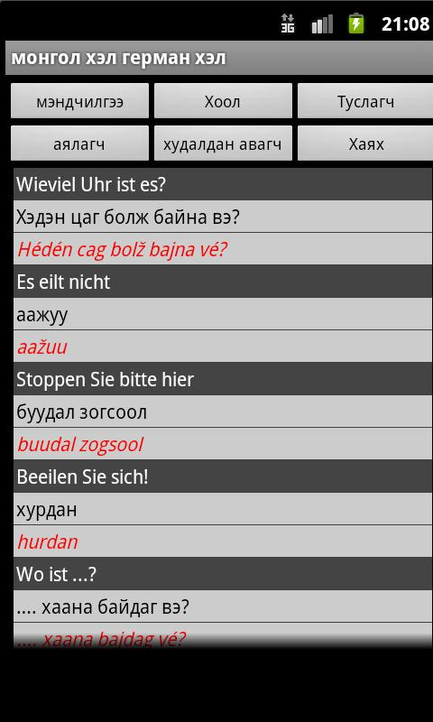 German Mongolian Dictionary - screenshot