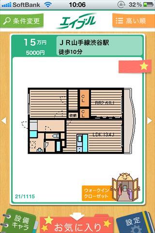 エイブル:間取り図でお部屋を探せるアプリ