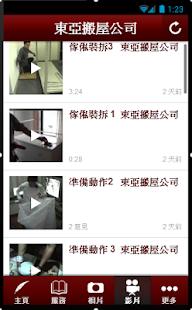 東亞搬屋公司 商業 App-癮科技App