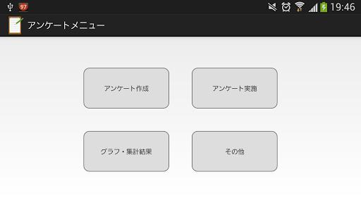 アンケートアプリ Free