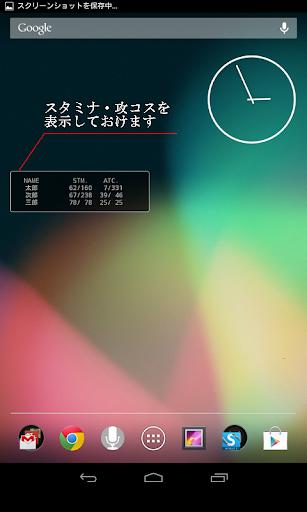 【免費休閒App】Mobanavi Widget(β)-APP點子