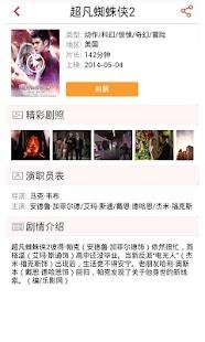玩免費娛樂APP|下載横店电影城 app不用錢|硬是要APP