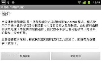 Screenshot of Octopus Balance Reader